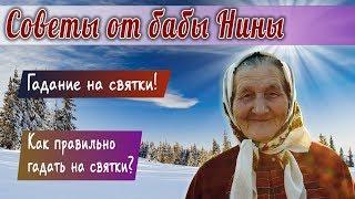 Баба Нина - Гадание на святки! Как правильно гадать на святки?
