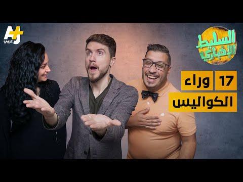 السليط الإخباري - وراء الكواليس   الحلقة (17) الموسم السابع