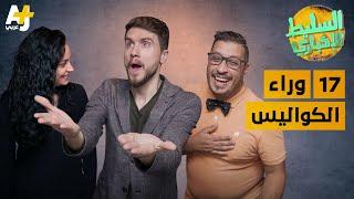 السليط الإخباري - وراء الكواليس | الحلقة (17) الموسم السابع