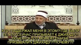 Шейх Рамазан аль БутирахимагьуЛлагь о войне в Сирии