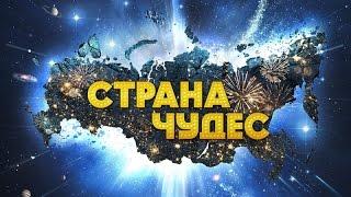 «Страна чудес» — фильм в СИНЕМА ПАРК