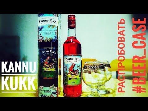 Как пить kannu kukk