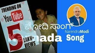 kannada karnataka modi song funny 500 1000 nots banned whatsapp video