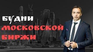 Будни Мосбиржи #62 - Сбербанк, Газпром, Яндекс, Мосбиржа, Северсталь, ММК, Ленэнерго
