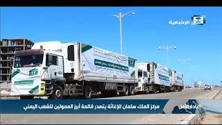 مركز الملك سلمان للإغاثة يواصل تقديم المشاريع التنموية والإنسانية في اليمن