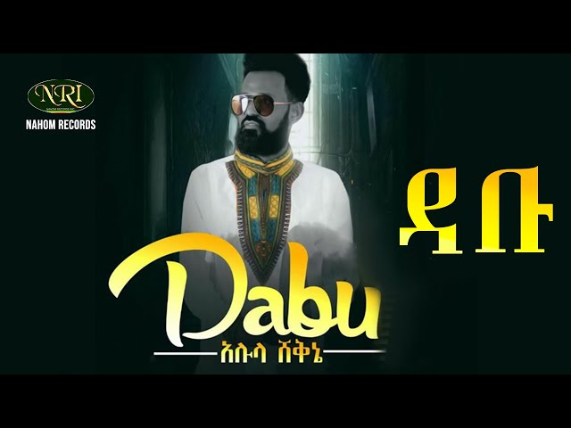 Alula Shekne - Dabu - አሉላ ሸቅኔ - ዳቡ - New Ethiopian Music 2020 (Official Video)