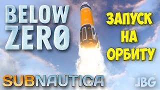 ЗАПУСК РАКЕТЫ НА ОРБИТУ - ОБЩЕНИЕ С ПРИШЕЛЬЦЕМ - Subnautica Below Zero - ВЫЖИВАНИЕ #4
