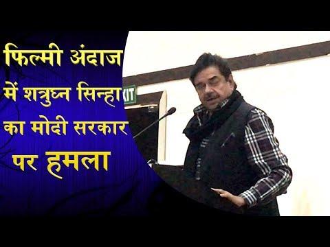 फिल्मी अंदाज में शत्रुघ्न सिन्हा का मोदी सरकार पर हमला SHATRUGHAN SINHA SLAMMED MODI
