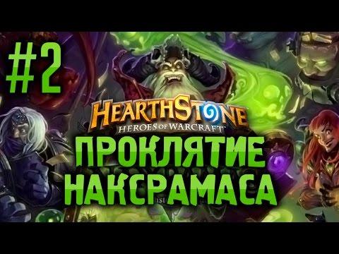видео: hearthstone: Проклятие Наксрамаса [#2]