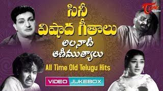 All Time Old Telugu Sad Songs || Video JukeBox || #TeluguOldMovies - OldSongsTelugu
