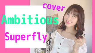 Ambitious/Superfly【TBS ドラマ『わたし、定時で帰ります。』主題歌】(歌詞付き)covered by RINA TAKAHASHI