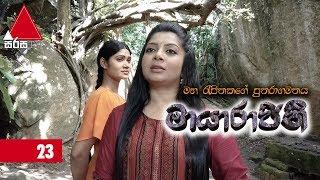 මායාරාජිනී - Maayarajini | Episode - 23 | Sirasa TV Thumbnail