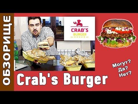Доставка Crab's Burger. Первый заказ бургеров в Москве. Обзорище