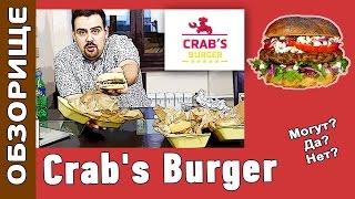 Доставка Crab