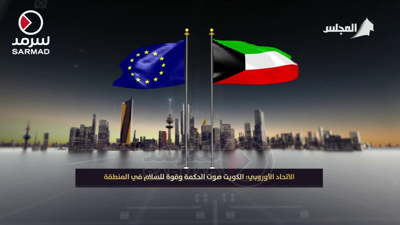 الاتحاد الأوروبي:الكويت صوت الحكمة وقوة للسلام في المنطقة