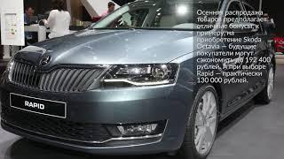 Автомобили компании Skoda подешевели на 215 000 рублей