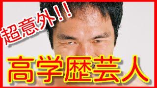 お笑い芸人の偏差値ランキング【大学編】【芸能裏話.com】 thumbnail