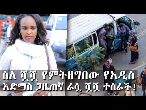 ስለ ሿሿ የምትዘግበው የአዲስ አድማስጋዜጠኛ ራሷ ሿሿ ተሰራች! || Tadias Addis