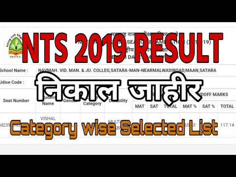NTS RESULT 2019 | NATIONAL TALENT SEARCH EXAMINATION NTS (2018-19)