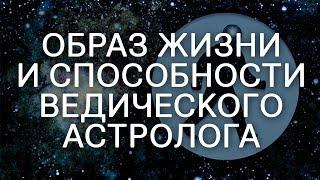 Образ жизни и способности ведического Астролога