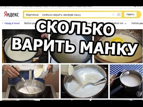 Сколько варить манную кашу. Манная каша рецепт. Приготовить просто!