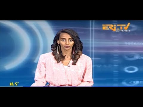 ERi TV Tigrinya News from Eritrea for April 10, 2018