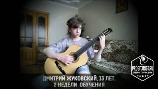 Обучение игре на гитаре в Ставрополе. 2 недели обучения с нуля. Дмитрий, 13 лет.