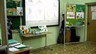 Открытый урок начальной школы