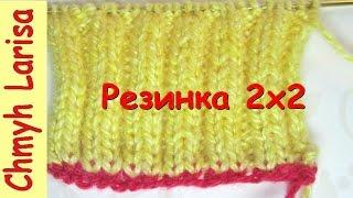 ▶️ Эластичный набор петель со вспомогательной нитью для РЕЗИНКИ 2х2