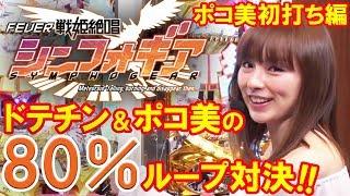 2017年8月21日導入!【CRフィーバー戦姫絶唱シンフォギア】なにコレ楽し...