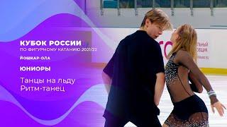 Танцы на льду Ритм танец Юниоры Йошкар Ола Кубок России по фигурному катанию 2021 22