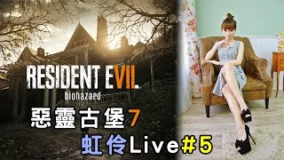 【虹伶實況台】05/10 PS4 餓伶古堡又來啦~~~打媽媽囉~~~ Live #5 thumbnail