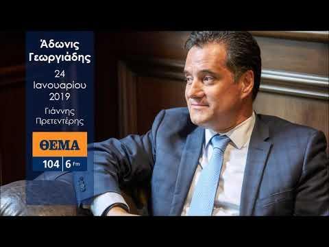 Ο Άδωνις Γεωργιάδης στον Γιάννη Πρετεντέρη στον ΘΕΜΑ 104.6 FM 24/01/2019