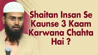 3 Kaam Aise Hai Jo Shaitan Insan Se Karwana Chahta Hai Jiska Usne Allah Se Wada Kia Hai