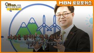 박일준 한국동서발전 사장 미래를 밝히는 행복에너지_파워피플 (MBN 토요포커스 129회)
