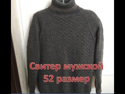 История вязания - мужской свитер спицами 52 размер
