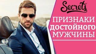 5 признаков достойного мужчины – Главные качества достойного мужчины [Secrets Center]