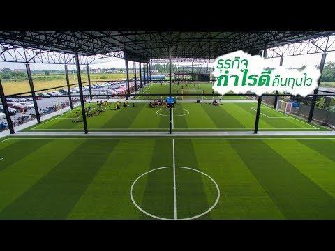 รับสร้างสนามฟุตบอลหญ้าเทียม GreenyGrass