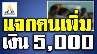 #เงินเยียวยา เตรียมจ่าย #เงินเยียวยา5000 เพิ่มเติม! ให้ผู้ตกหล่นจาก #ประกันสังคม  #โควิด19