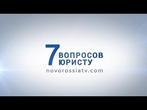7 вопросов юристу. Оформление сделок нотариусами ДНР