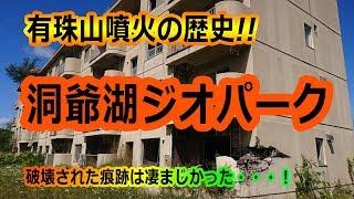北海道洞爺湖有珠山の噴火と歴史の爪痕!熱泥流によって破壊された民家...