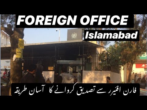FOREIGN OFFICE ISLAMABAD | COMPLETE PROCESS FOR ATTESTING DOCUMENTS IN URDU