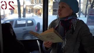 """Флешмоб """"Читающий троллейбус"""". (Э.Асадов. Ты прекрасная, нежная женщина)"""