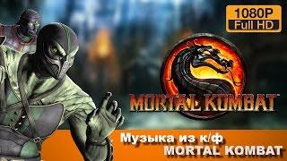 "Музыка из к/ф ""Mortal Kombat"""