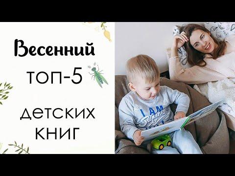 ДЕТСКИЕ КНИГИ, весенний обзор, наш ТОП-5 💖 Марина Ведрова