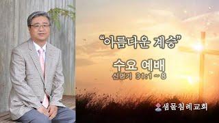 """2020 0617 수요예배 / """"아름다운 계승"""" 신명기31:1 ~8/ 이중직 목사(샘물침례교회)"""