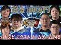 【賞金100万円】バトスピ エクストリームゲーム #45