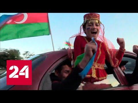 Нагорный Карабах: пока в Азербайджане празднуют, в Армении скорбят по погибшим - Россия 24
