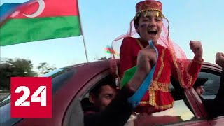 Нагорный Карабах: пока в Азербайджане празднуют, в Армении скорбят по погибшим - Россия 24 MyTub.uz