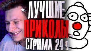 24 ЧАСА ЧЕЛЛЕНДЖ Нарезка стрима Приколы в играх 1
